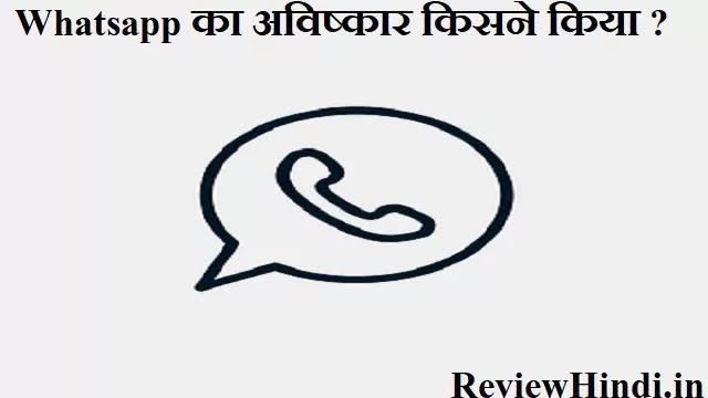 Whatsapp का अविष्कार किसने किया ?