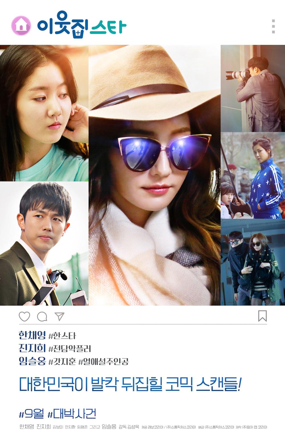 Sinopsis Star Nextdoor / Iwootjib Seuta / 이웃집 스타 (2017) - Film Korea