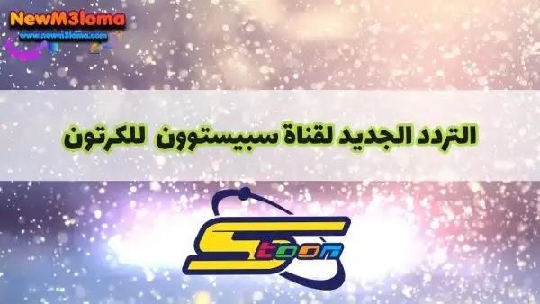 التردد الجديد لقناة سبيستون 2021 spacetoon tv channel frequency