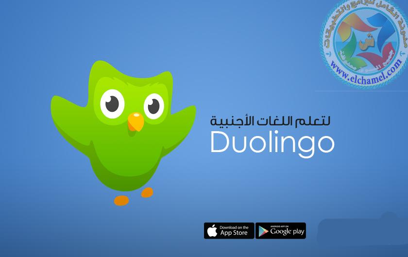 تحميل برنامج duolingo plus