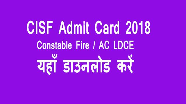 CISF एडमिट कार्ड