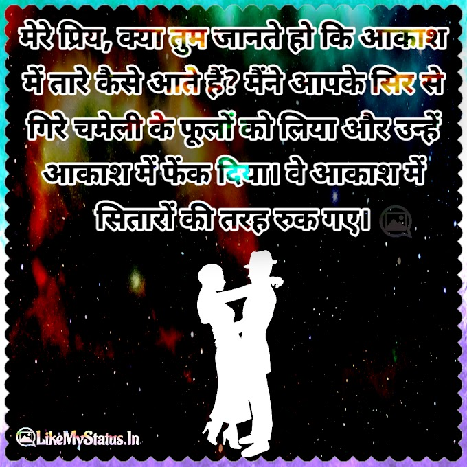 हिंदी प्रेम शायरी | Hindi Love Shayari Image