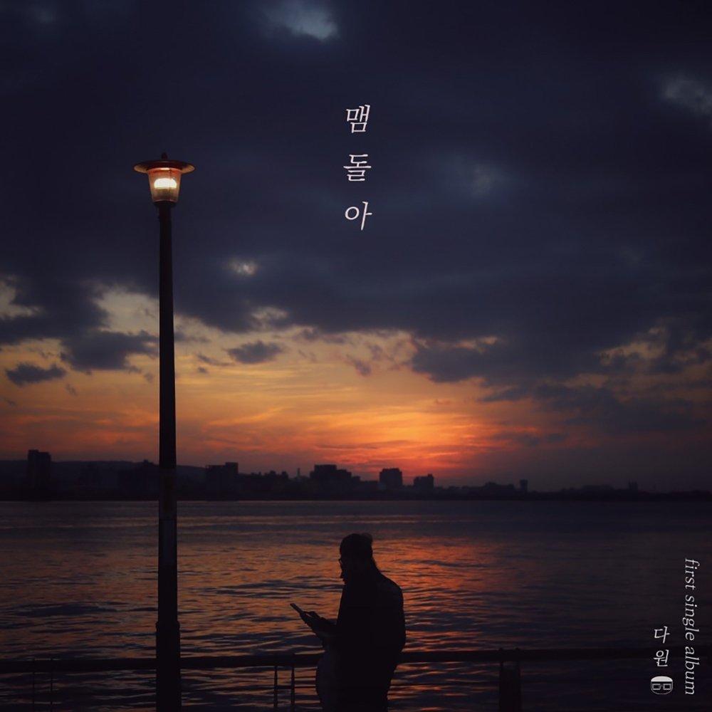 Dawon – 맴돌아 – Single