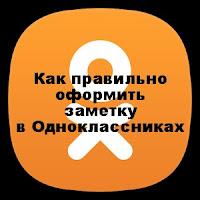 http://www.iozarabotke.ru/2016/04/kak-pravilno-oformit-zametku-v-odnoklassnikah.html