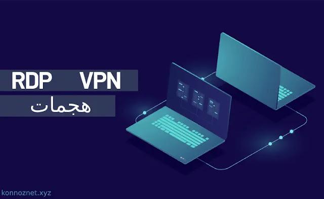 الهجمات على vpn و rdp