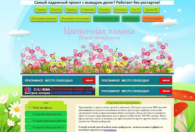 https://flower-meadow.ru/?i=24854