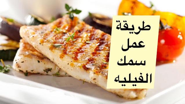طريقة عمل سمك الفيليه بـ 7 وصفات مختلفة