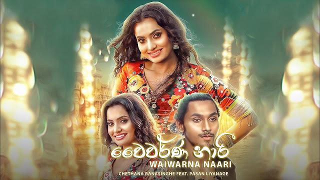Waiwarna Naari Song Lyrics - වෛවර්ණ නාරි ගීතයේ පද පෙළ