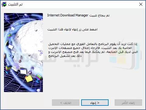 برنامج IDM 6.33 أخر تحديث للكمبيوتر