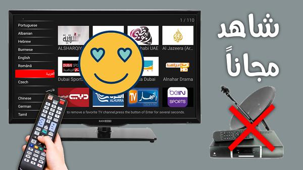 تطبيق خرافي لمشاهدة أكثر من 1500 قناة عالمية مشفرة ومجانية على هاتفك الإندرويد + Smart Tv