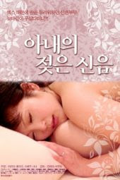 Intention Of The Body Wife (2020)