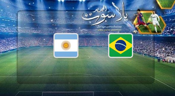 نتيجة مباراة الارجنتين والبرازيل اليوم 03-07-2019 يلا شوت كوبا أمريكا