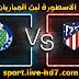 مشاهدة مباراة اتلتيكو مدريد وخيتافي بث مباشر الاسطورة لبث المباريات بتاريخ 30-12-2020 في الدوري الاسباني