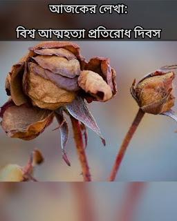 Bangla Kobita