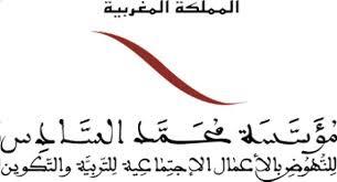 قائمة الفنادق المدعومة من قبل مؤسسة محمد السادس