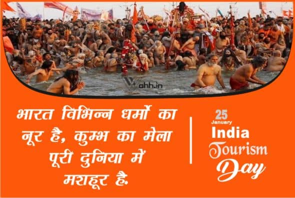 slogan on paryatan in hindi