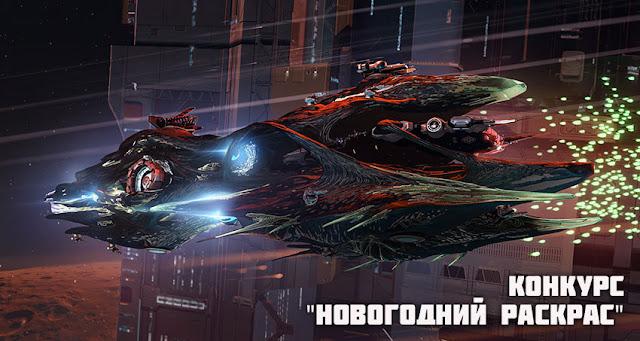 В Star Conflict онлайн с 5 по 19 января проходит конкурс «Новогодний раскрас»