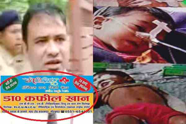 people-want-strict-action-against-dr-kafeel-khan-in-gorakhpur-kand
