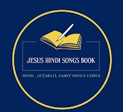 દેવ ઈસુ તોઓ મંદિરૂમેં આલેરા  ગાવિત - વસાવા ગીત // Dev Esu To Mandirume Aalera Jesus Gavit - Vasava Song Lyrics