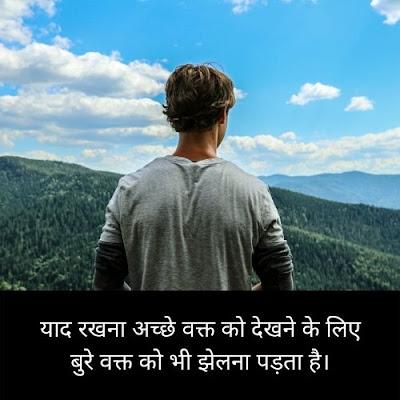 motivational thoughts hindi