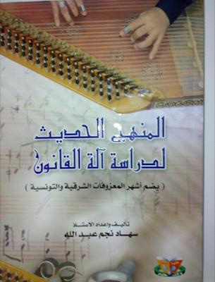 المنهج الحديث لدراسة آلة القانون يضم اشهر المعزوفات الشرقية و التونسية