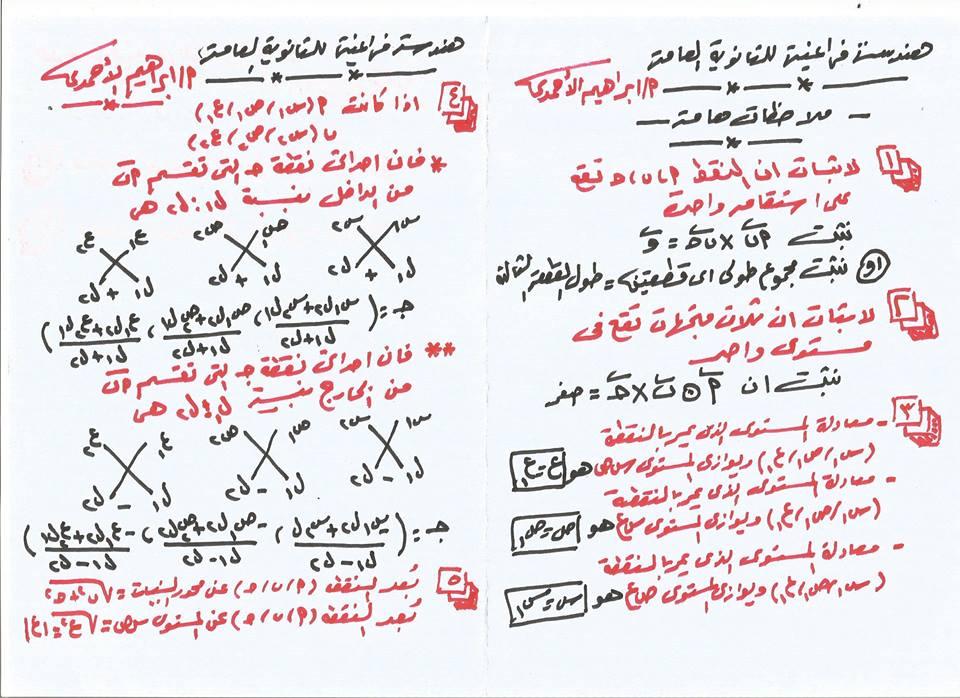 اهم النقاط والاسئلة على الهندسة الفراغية لطلاب الثانوية العامة أ/ ابراهيم الأحمدي 11