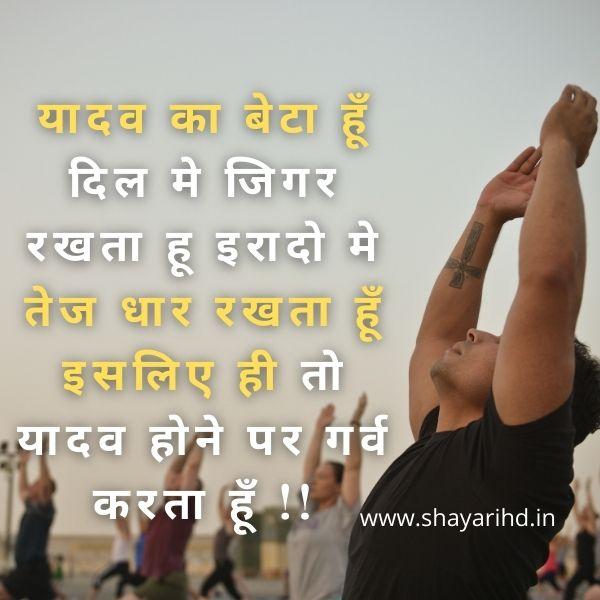 Yadav status in Hindi 2021