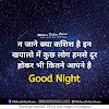 Good Night Images With Quotes For Friends in Hindi