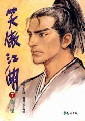 So Ho kang Ho