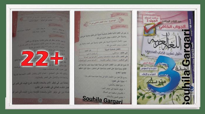 حلول تمارين الكتاب المدرسي في اللغة العربية للثالثة متوسط