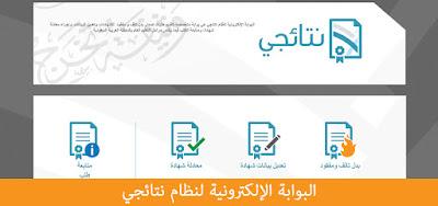 البوابة الإلكترونية لنظام نتائجي