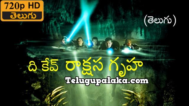The Cave (2005) Rakshasa Gruha Telugu Dubbed Movie