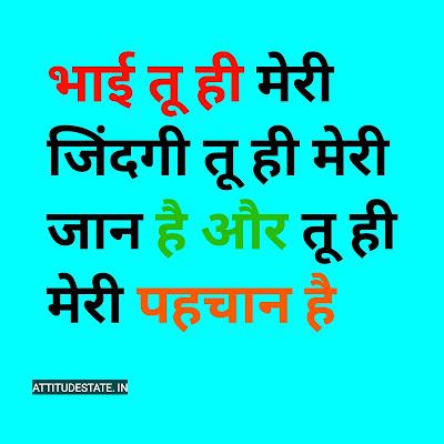 brother status in hindi copy