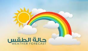 توقعات أحوال الطقس بأرجاء المملكة  ليوم الجمعة 16.10.2020