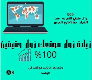 كيفيه زيادة عدد الزائرين حقيقين وتحسين ترتيب الموقع عالميا