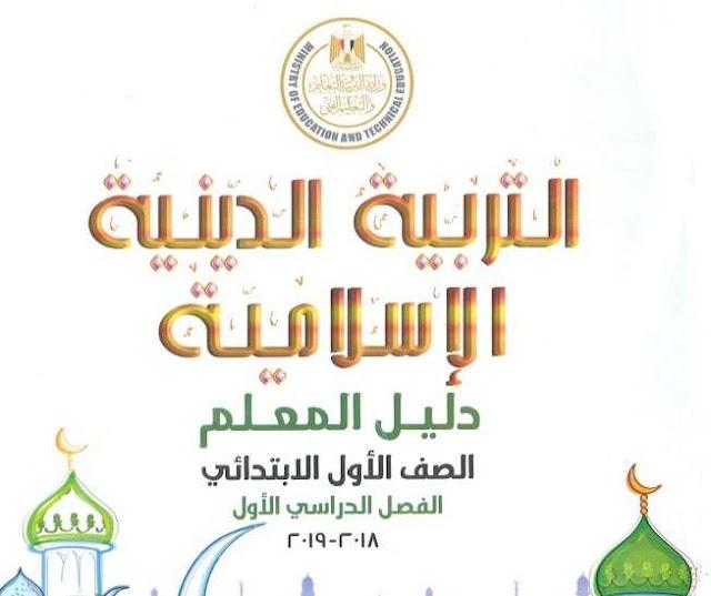 دليل المعلم لكتاب التربية الإسلامية للصف الأول الابتدائي ترم أول 2019 المنهج الجديد