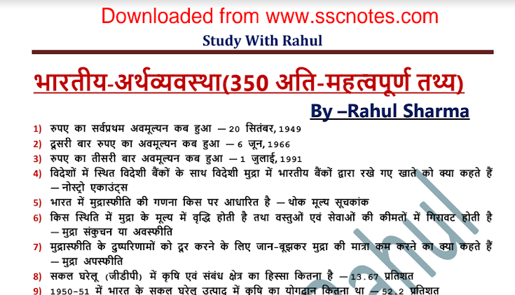 300+ Indian Economics Questions and Answer in Hindi PDF ...