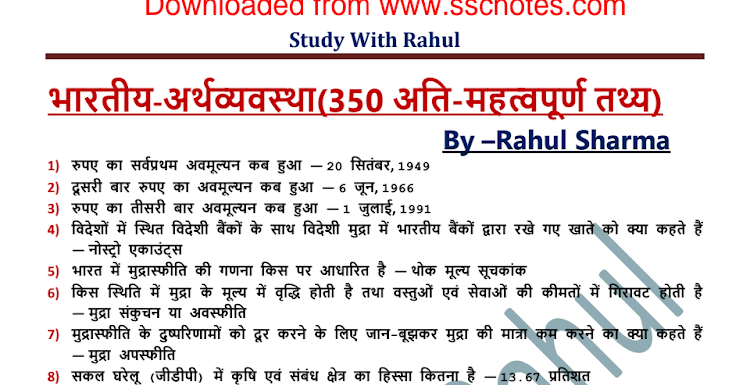 300+ Indian Economics Questions and Answer in Hindi PDF Download