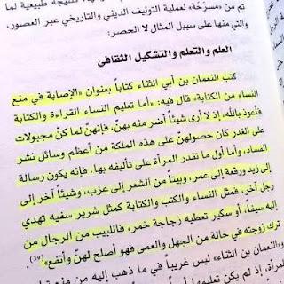 """ULAMA WAHABI: """"SUAMI LEBIH BAIK MEMBIARKAN ISTRINYA DALAM KEADAAN BODOH"""""""