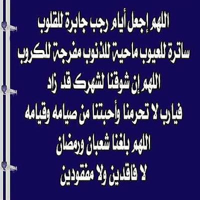 اللهم اجعل ايام شهر رجب جابرة للخواطر