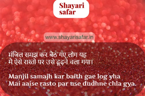 Chirag Shayari for Status