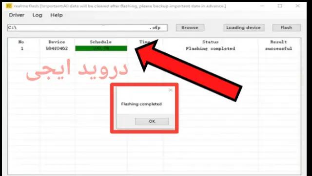 تحميل أداة Realme Flash Tool لتفليش هواتف ريلمي مع شرح الأداة