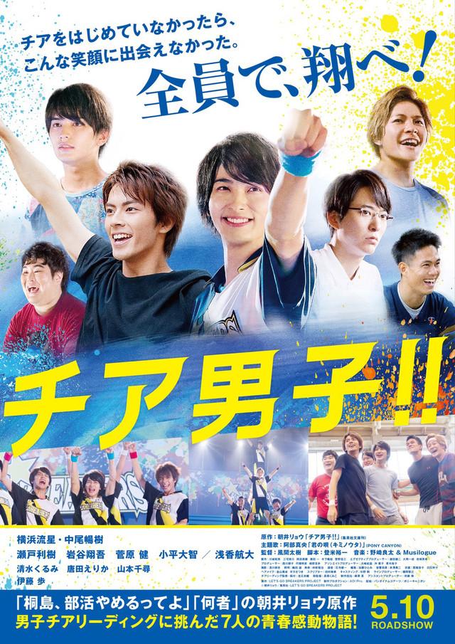 Sinopsis Cheer Boys!! / Chia Danshi!! / チア男子!! (2019) - Film Jepang