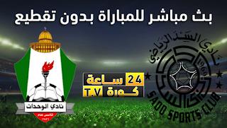 مشاهدة مباراة السد القطري والوحدات بث مباشر دورى ابطال اسيا
