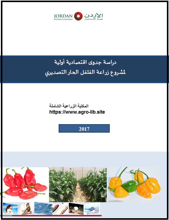 كتاب : دراسة جدوى اقتصادية اولية لمشروع زراعة الفلفل الحار التصديري