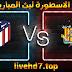 مشاهدة مباراة اتلتيكو مدريد وكورنيا بث مباشر الاسطورة لبث المباريات بتاريخ 06-01-2021 في كأس ملك إسبانيا
