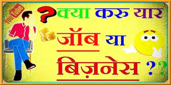 job versus business in hindi