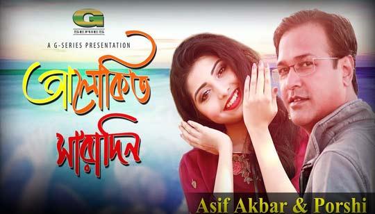 Alokito Saradin by Asif Akbar And Porshi