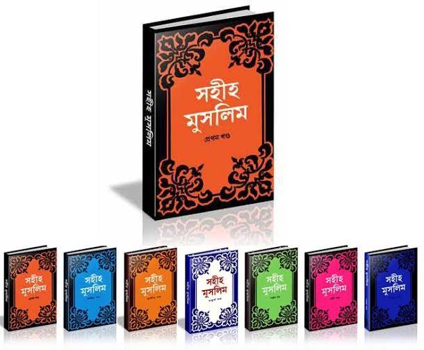 ইসলামী সাহিত্য pdf বই  কালেকশন-১