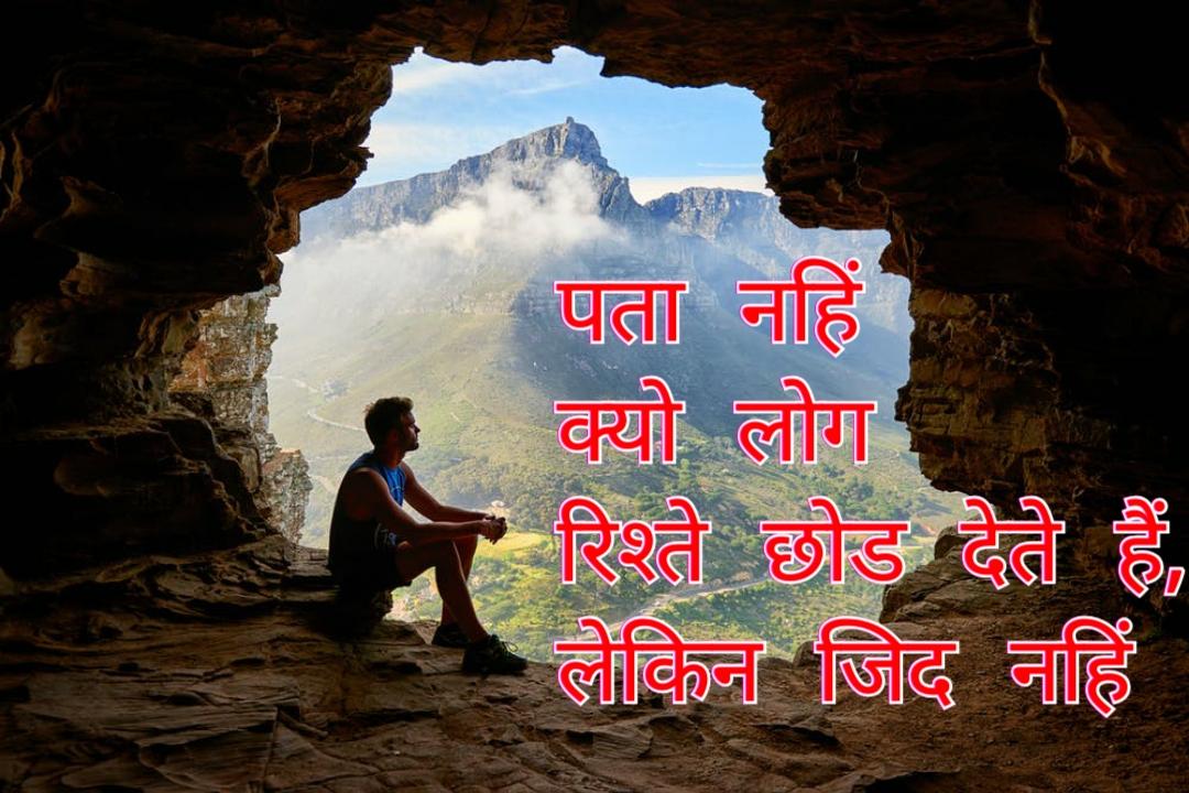 2020Motivational shayari hindi success